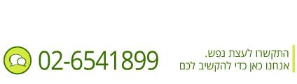 התקשרו לעצת נפש. כי יש מי שיעזור.02-6541899